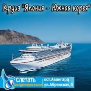 """Япония. Токио. Экскурсионный тур. Круиз """"Япония - Южная Корея"""" на лайнере Diamond Princess 5*!"""
