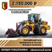 Boulder WL36. Фронтальный погрузчик H российской разработки, 3 000кг., Дизельный, 1,80куб. м.