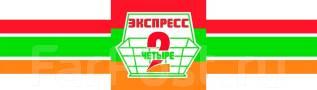 "Грузчик. ООО ""Экспресс 24"". Улица Карбышева 12в"