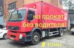 Грузоперевозки по городу и краю, фургон -бабочка 8 тонн