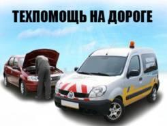 Автопомошь на дороге выезд по области