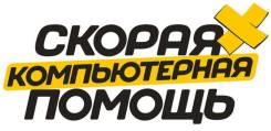 Ремонт ПК и ноутбуков