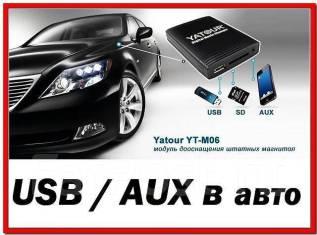 MP3 USB адаптер для штатных автомагнитол Toyota. Honda. Nissan. Гарант. Под заказ