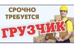 Грузчик. ООО «Мицар». Улица Писарева (с. Новоникольск) 147В