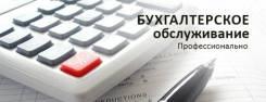 Бухгалтерское сопровождение ООО, ИП
