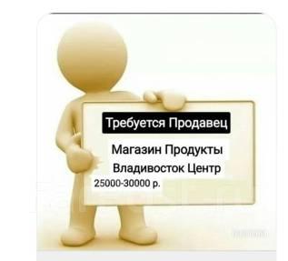 """Продавец. ООО """"Престиж"""". Улица Светланская 1"""