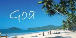 Индия. Гоа. Пляжный отдых