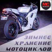 Зимнее хранение Мотоциклов!