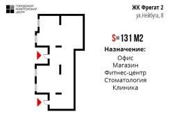 Нежилое помещение под клинику, фитнес или офис в ЖК Фрегат 2. Улица Нейбута 8, р-н 64, 71 микрорайоны, 131кв.м. План помещения