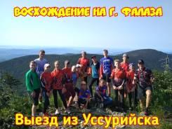 Гора Фалаза из Уссурийска. Успей записаться в группу