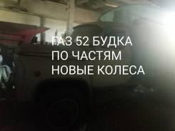 ГАЗ 52. Продается грузовик будка На Ходу, 4x2