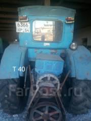 Т 40. Трактор т40