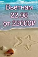 Вьетнам. Нячанг. Пляжный отдых. Вьетнам от 22000