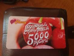 Сертификат на 5000 в магазин для взрослых