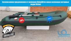 Надувная лодка ПВХ Virtus Tiger 310 Wood Гарантия 3 Года Акция -20%. 2018 год год, длина 3,10м., двигатель подвесной