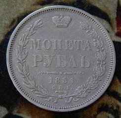 1 рубль 1854 г. СПБ HI. Николай I.