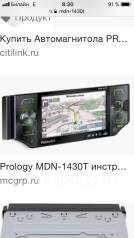 Куплю панельку для Prology mdn-1430T