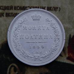Редкая монета Полтина 1854 г. СПБ HI. Николай I.