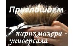Парикмахер-универсал. Улица Кирова 41