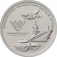 25 рублей Армейские игры 2018 год