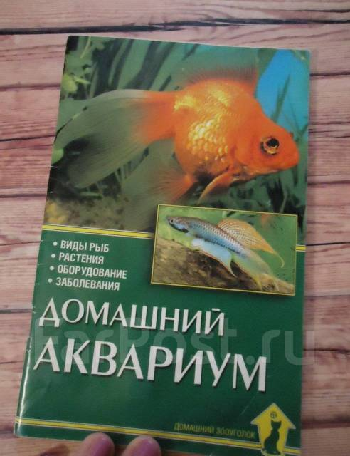 Книжечка про рыбок аквариумных с 1 рубля