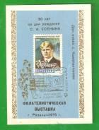 Блок марка 1975 г. 80 лет со дня рождения С. А. Есенина.