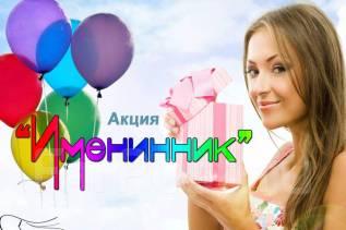 Акция 25% в подарок Имениннику Августа!. Акция длится до 31 августа