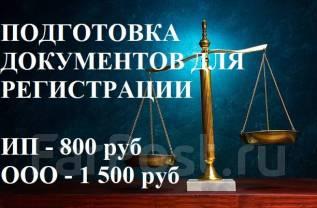 Подготовка документов для регистрации ООО и ИП
