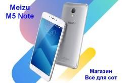 Meizu M5 Note. Новый, 16 Гб, 4G LTE, Dual-SIM