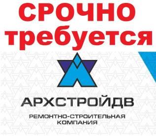 Отделочник. ООО АрхСтройДВ. Хабаровск