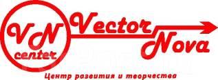 "Центр развития и творчества ""VectorNova"""