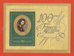 Блок марка 50 коп. 1971 г. !00-е товарищества художественных выставок.