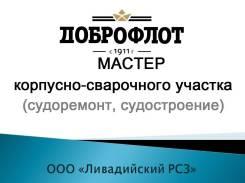Мастер участка. ООО Ливадийский РСЗ. Находка, Набережная, 32