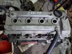 Двигатель 2AZ на Тойота