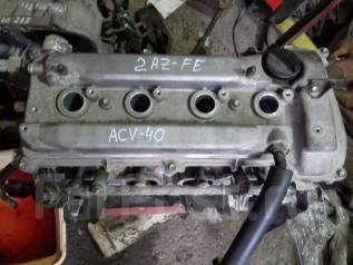 Двигатель в сборе. Toyota Camry Двигатель 2AZFE