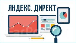 Реклама яндекс директ от профи. Работа в срок+гарантия