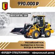 Boulder WL20. Фронтальный погрузчик H российской разработки, 2 000кг., Дизельный, 1,00куб. м.