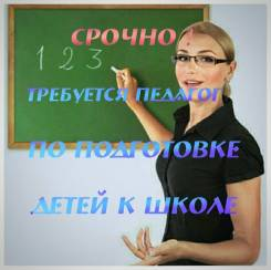 Педагог дополнительного образования. ИП Даниленко Н.Ю. Улица Карбышева 46б