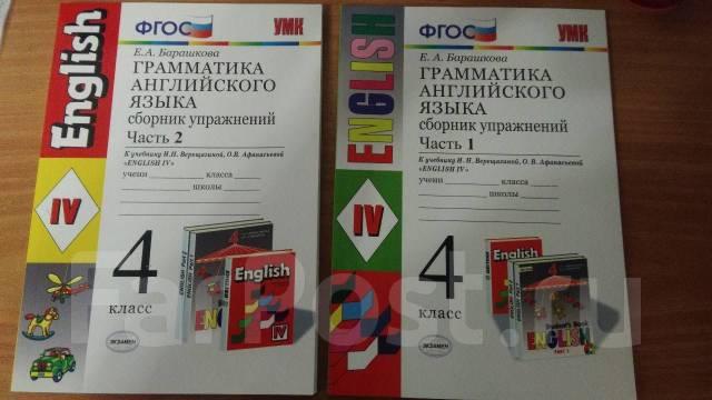 английский яз сборник упр 4 класс