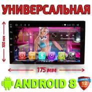 Автомагнитола универсальная android.8.0. (т8-2+32GB)Гарантия 1 год. Под заказ