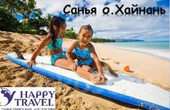 Санья. Пляжный отдых. Горящие туры в Санья! на чартерном рейсе из Владивостока