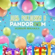 Организация дней рождения в Pandoroom