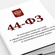 Услуги в сфере 44 ФЗ. Публикация и закрытие контрактов, отчеты и пр.
