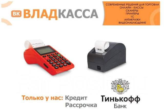 Владивосток кредит онлайн кто инвестирует в россию и зачем