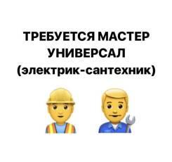 """Сантехник. ООО """"Пример"""". Владивосток"""