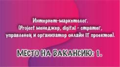 Интернет-маркетолог, project-manager, руководитель онлайн проектов, интернет-маркетолог. ООО «ЭРЕНЕЙМ ДИДЖИТАЛ»