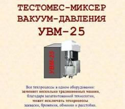 Выпуск тестомеса-миксера вакуум-давления УВМ-25 (4 машины в 1)