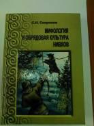 Скоринов С. Н. Мифология и обрядовая культура нивхов