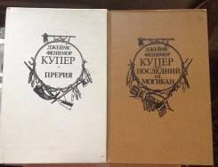 Фенимор Купер. Две книги одним лотом!