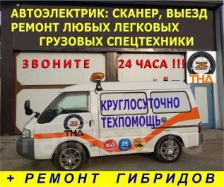 Техпомощь. Автоэлектрик. Ремонт легковых и грузовых. Сканер Эвакуатор!